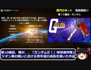 【歴代ロボット大集合!全50機】今さら人に聞けないロボットを総復習!! 【ガンダム、エヴァ、マクロス、スターウォーズ、ドラえもん】【Japanese Robot Anime】アニメ、映画、ゲーム