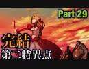 【終結!永続狂気帝国】我、Fate/GrandOrderを実況せり。 Part 29【FGO】