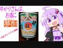 ゆかりさんは、お酒に夢酎(むちゅう) ~甲斐商店 芋焼酎 「伊佐美」~