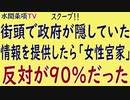 水間条項TV厳選動画第55回