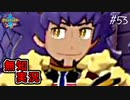 【ポケモン剣盾】世代が飛び飛び知識の俺がポケモンソード初見プレイ その53【実況】