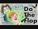 【ネウロ】弥子でDO THE FLOP