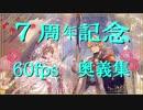 【超画質】7周年記念奥義集 Granblue Fantasy Ultimate parade【60fps化】