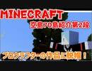MINECRAFT 空島70島紹介第2段