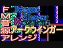 【ドラスレ4】~アークウインガー~FM音源アレンジ