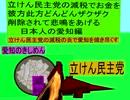 立憲民主党の減税で彼方此方どんどんザクザクお金を削除されて悲鳴をあげる日本人の愛知編