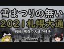 【ゆっくり】雪祭りのない2021札幌大通 前編 現在の大通の様子
