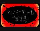 【狂cover】アンチテーゼ貴様-syudou/りう。