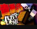 【マイクラ】刑務所からの脱獄-第2章-【Minecraft】14日目