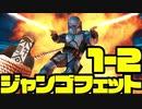 【不許可実況プレイ】ジャンゴフェット 【1-2】