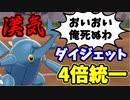 【実況】ポケモン剣盾 ヤケクソ上等!! ダイジェット4倍統一パでたわむれる