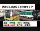 【 試運転 & 試運転 & 車体載せ!? 】 京阪 13000系 13031F 緩行線 8000系 8007F 急行線 試運転