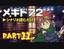 デイブレTV 013 〜メギド72 Part11 「メインシナリオ ハイルング村から」〜