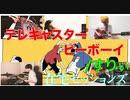 【カバー】テレキャスタービーボーイ(long ver.)/すりぃ【在宅セッションズ】