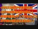 英当局が中国共産党系メディアの放送免許を停止!