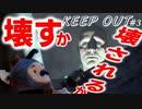 ぶっ壊れトイストーリー#3 死闘オモチャと人間【KEEP OUT】