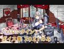 【艦これ】「バレンタイン」ボイス集 2021のみ(2/5実装)