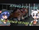 天子ののんびりゲーム実況Part22【The Last of Us2】