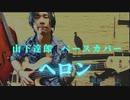 「ヘロン」山下達郎 ベースカバー 原田賢扶 Fender 1965 JazzBass
