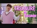 TREASURE Ⓣ My_TREASURE Special_Clip_Performance  ✅和訳付