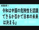 第282回『令和は中国の危険性を認識できるか否かで日本の未来は決まる』【水間条項TV会員動画】