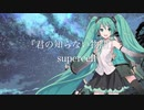【初音ミクNT】君の知らない物語/supercell【カバー】