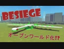【Besiege】オープンワールドを月光号で飛んでみた