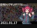 日刊トップテン!VOCALOID&something【日刊ぼかさん2021.01.17】