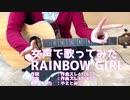 RAINBOW GIRL 【女声で歌って弾いてみた】