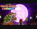 ☁ 紙と折り紙との戦い『ペーパーマリオ オリガミキング』実況プレイ Part52