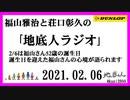 福山雅治と荘口彰久の「地底人ラジオ」  2021.02.06