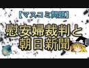 【ゆっくり解説】慰安婦裁判と朝日新聞