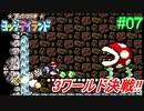 約10年ぶりのヨッシーアイランド【ノーダメージ縛り】実況プレイ PART7