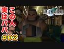 実は興味ある【FINAL FANTASY VII】実況 Part.02