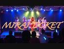 【ラ!サ!!】MIRAI TICKET 踊ってみた at ステラGirlsParty【9Mermaid】