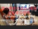 家族で時事放談w 162日目 電力需要の逼迫<環境活動間の理想