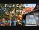 【周防岩国の霊峰】阿品弥山 今に神仏習合を守る「弥山本堂」の紅葉模様と山の風景 令和2年