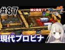 #87【PS版ドラクエ7】ドラゴンクエストⅦで癒される!現代プロビナ【DQ7】