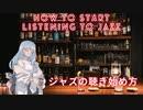 (修正版)ジャズの聴き始め方【VOICEROID解説】