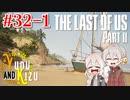 "【TLoU2】ゆづきずと""The Last of Us Part II""の旅路 #32-1【VOICEROID実況】"