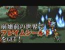 【FF6】フレイムシールド変化に乱数調整で挑戦