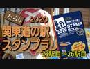 だらり 2020関東道の駅スタンプラリー 23駅目→26駅目