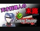 【V実況プレイ】料理学校を数分で卒業し国内外から注目される新進気鋭の料理人眠月レイの核心に迫る【Cooking Simulator】