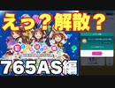 【ポプマス】解散ボイス集 765AS編