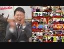 【宮迫&中田】山本圭壱 ~地獄から帰って来た伝説の芸人~【Win Win Wiiin】