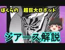 【ゆっくり解説】巨大ロボット「ジアース」解説【ぼくらの】
