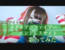 【 歌ってみた 】 メグメグ☆ファイアーエンドレスナイト / samfree【 瀬戸ぽんず 】