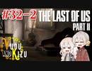 "【TLoU2】ゆづきずと""The Last of Us Part II""の旅路 #32-2(完結)【VOICEROID実況】"