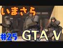 【GTA5実況】今更GTA5初プレイなやついるの?【Part 25】