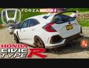 【XB1X】FH4 - Honda Civic Type-R'18 - HONDAホリデー30Y秋